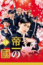 Nonton film Teiichi: Battle of Supreme High (2017) terbaru